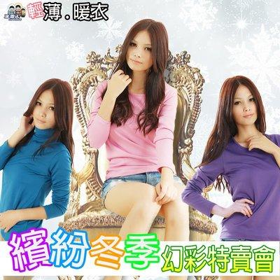 冰雪人保暖衣 發熱衣 牛奶絲 女款繽紛色系5色 (另有男款) 保証暖 百萬銷售 OSGEE歐仕奇網路購