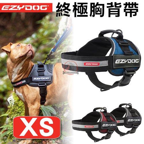 汪旺來【免運】澳洲 EZYDOG終極胸背帶XS號/小型犬-三種顏色可選;需另外加購牽繩/拉繩