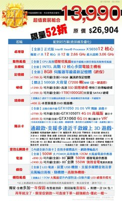 12核主機+如內容所示,買家 Y7168135681專屬訂單