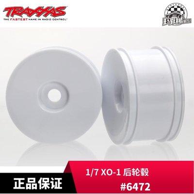 賽車模具 TRAXXAS 后輪轂 白色 2只 1/7 XO-1 #6472 哆啦A夢的手提袋