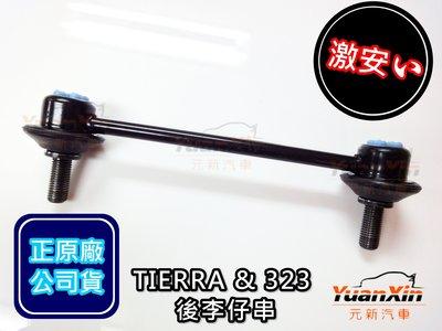 李仔串 李子串 MAZDA 323 PREMACY 福特 FORD TIERRA 穩定桿 正廠 原廠 後【元新汽車】
