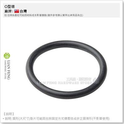 【工具屋】*含稅* O型環 31.7 × 3.5mm O-RING P32 油封 O型圈 墊片 橡膠 墊圈 墊片 O環