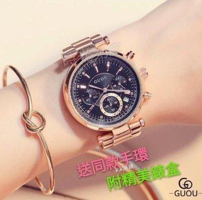 GUOU古歐真三眼玫瑰金鋼帶可計時帶日期顯示女款中性款手錶