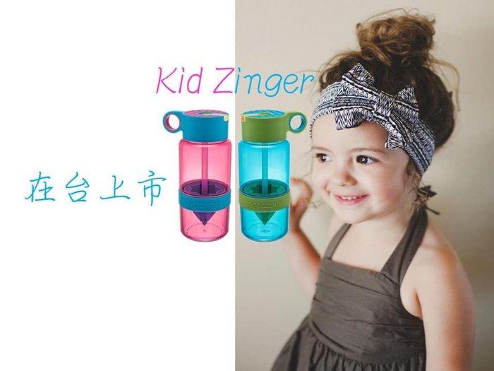 🇺🇸【美國Kid Zinger活力寶貝瓶】兒童果汁壓榨水壺 美國專利TRITAN材質 通過SGS認證 💯㊣公司貨