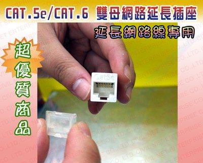 [瀚維] 真材實料 CAT.5e/CAT.6 雙母網路延長插座 訊號加強型 一母對一母 加贈平面防塵蓋 另售 資訊面板