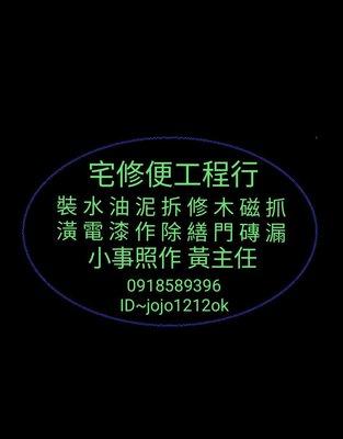 高雄修理木門 0918589396小事照作黃主任