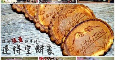 連德堂手工煎餅 ( 限量海苔口味 )