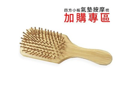 【加購專區】【DT髮品】小方型 氣墊按摩梳 可搭配柳屋養髮液【0013059】