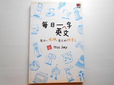 語言書 Miss Joey 每日一英文字 約180頁 學英文 語言文字 英語學習