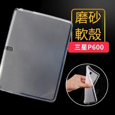 【透明包邊】三星 Note 10.1 2014 特仕版 P600 P605 清水套 TPU 保護殼 保護套 矽膠 軟套