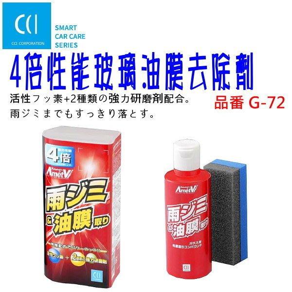 飛馳車部品~日本CCI 4倍性能玻璃油膜去除劑 除油膜 汽車用玻璃去汙拔除清潔劑 送拋光海綿1 G-72
