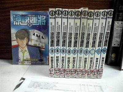 【博愛二手書】青年漫畫 涼快運將1-12 作者:村田, 定價1140元,售價340元