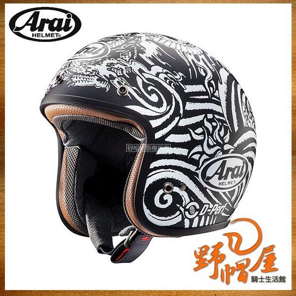 三重《野帽屋》日本 Arai CLASSIC MOD 復古帽 安全帽 經典款。ART