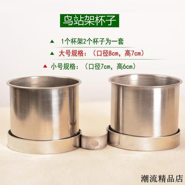 鸚鵡食杯水杯1架2杯 不銹鋼鸚鵡站架飼料杯 鳥類用品用具喂食器