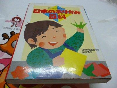 買滿500免運 / 崇倫《日本のおりがみ百科 母から子へ伝えたい  山口真(折り紙作家》