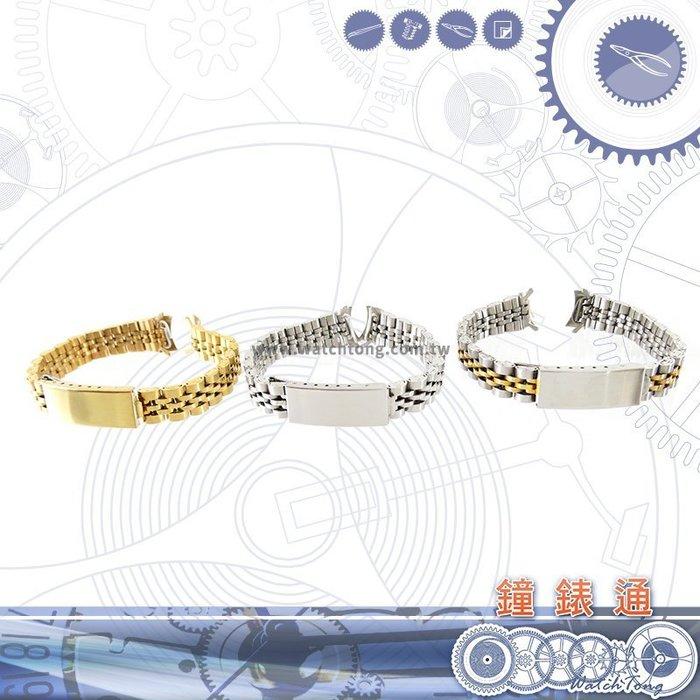 【鐘錶通】板折帶 金屬錶帶 B 9213 - 13 mm