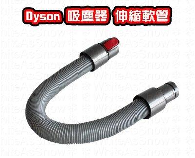 [現貨] 戴森 dyson 吸塵器配件 軟管 吸管 伸縮軟管 延伸軟管 副廠