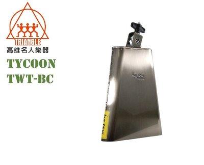 【名人樂器】TYCOON TWT-BC 牛鈴