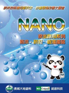 【銘座科技】奈米790防水抗裂節能隔熱塗料(1加侖)彈性抗裂乳膠漆