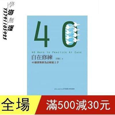 書籍 圖書 知識《自在修練:40個賽斯修為法輕松上手》王怡仁【學海無涯】
