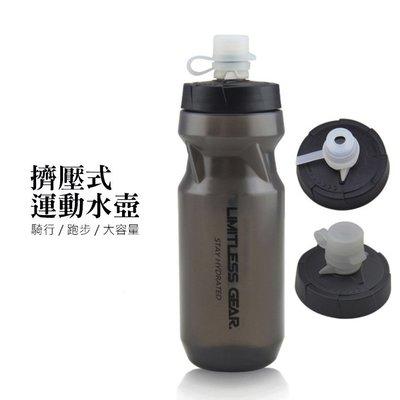 LIMITLESS(138)噴射水壺 運動水壺 單車水壺 自行車水壺 水壺 腳踏車水壺 慢跑水壺