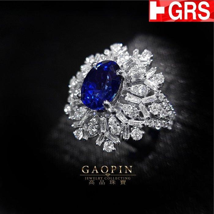 【高品珠寶】GRS證書 4.07克拉斯里蘭卡皇家藍藍寶石戒指 女戒 18K #699