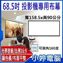 【小婷電腦*投影機布幕】全新 68.5吋投影機布幕 光學塗料 顯色技術高 可視角160度 PVC纖維輕便柔軟 畫面柔和