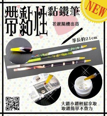 *米蘿美甲水晶凝膠指甲彩繪材料批發--*花紋筆型黏鑽筆*