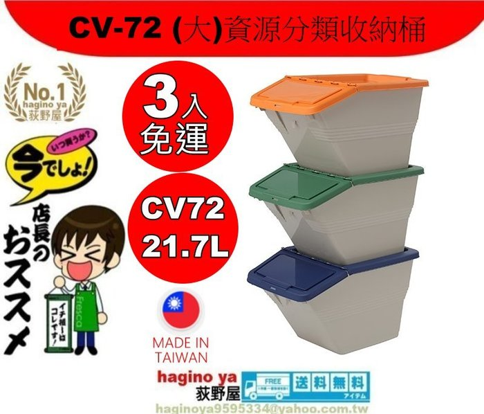 3入免運/荻野屋/ CV-72 (大)資源分類收納桶/掀蓋式置物桶/環保桶/社區/餐廳/21.7L/CV72/直購價