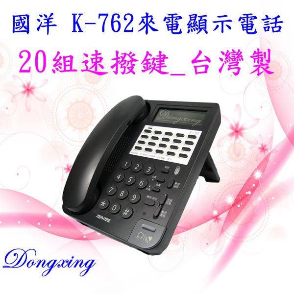 【通訊達人】TENTEL 國洋 K-762/K-762A多功能來電顯示電話機+HD-700耳機_台灣製碳黑色_套裝組