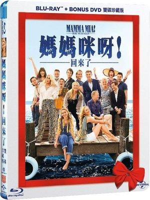 『光碟超市』電影 藍光  媽媽咪呀!回來了 BD+Bonus雙碟珍藏版 BD 全新正版-起標價=結標價