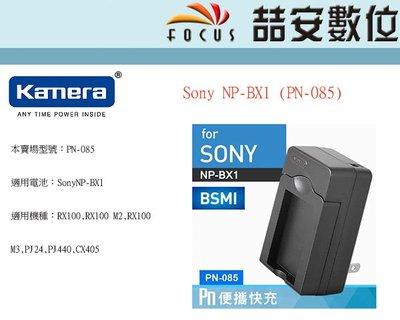 《喆安數位》佳美能 Kamera SONY NP-BX1 副廠座充 方充 電池 RX100 RX100m6 CX405