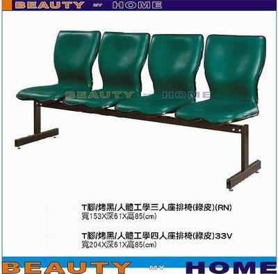 【Beauty My Home】19-CB-327-16人體工學四人座排椅.綠皮【高雄】