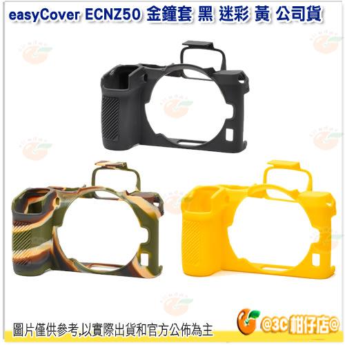 easyCover ECNZ50 金鐘套 黑 迷彩 黃 公司貨 保護套 相機套 Nikon Z50 機身 適用