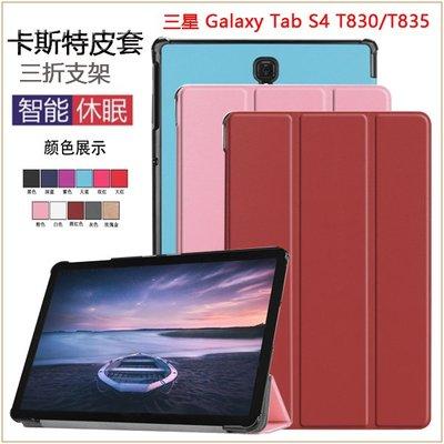 卡斯特皮套 三星 Galaxy Tab S4 10.5 S Pen 平板保護套 支架 SM T830 T835 卡斯特紋 三折 智能休眠 超薄 外殼 平板皮套
