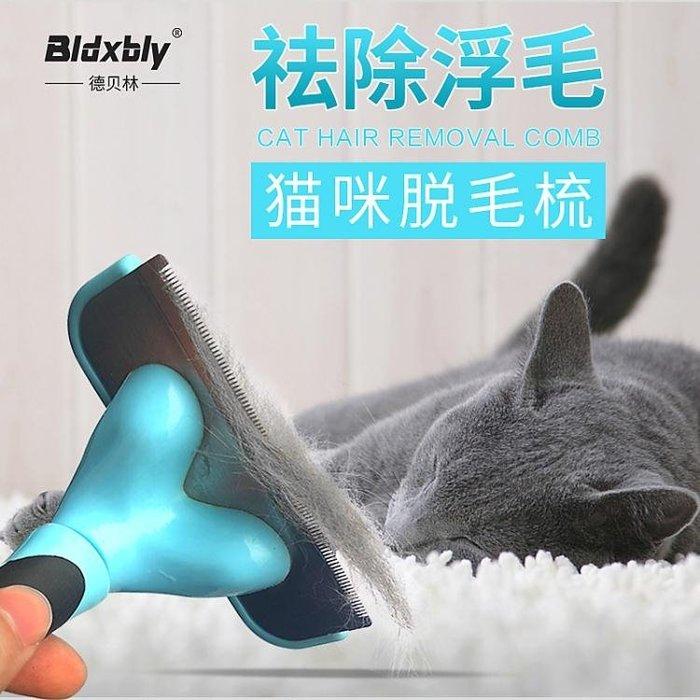 貓梳子脫毛梳去浮毛貓毛梳寵物梳子貓毛清理器加菲貓藍貓貓咪梳子 晴天时尚馆