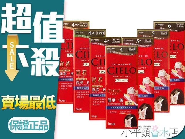 《小平頭香水店》20款 CIELO 宣若 EX染髮霜 染髮劑 1 2 3CROGU 4AMPRORU 5PRU 6P 7