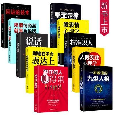 全十冊 心理學人際交往技巧演講口才訓練書籍 博文心理學+溝通的藝術回話的技術全套書 跟任何人都聊得來