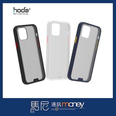 hoda 柔石軍規防摔保護殼/Apple iPhone 12 mini 5.4吋/背蓋/手機殼/防撞殼/螢幕保護【馬尼】