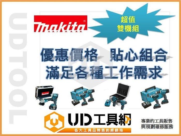 @UD工具網@MAKITA 牧田 簽約原廠公司貨 全新限量超值雙機組 10.8V 12V 18V 專業套裝 現貨供應中