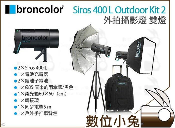 數位小兔【broncolor 布朗 Siros 400 L Outdoor Kit 雙燈】公司貨 400L 外拍燈 攝影