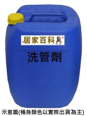 【居家百科】洗管劑 20kg - 管路清洗 冷排清洗 冷氣清洗 銅管 鐵管 清潔 冷凍 空調 冷氣業者 桶裝