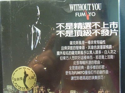 薩克斯風大師-富密歐Fumiyo演奏英文老歌Without you.Somewhere in time.Right here waiting全新未拆