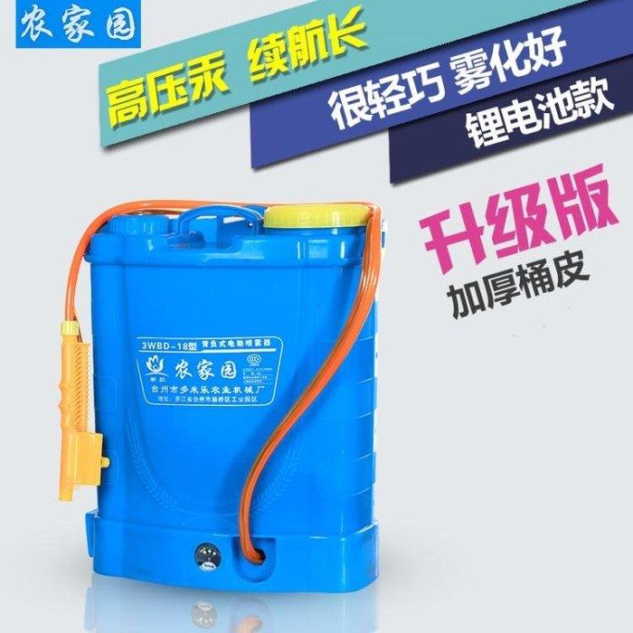 智慧鋰電池電動噴霧器農用農藥高壓充電果樹打藥機消毒噴霧壺IGO