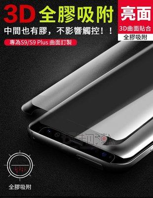 ❤現貨❤三星S8 S9 plus全膠吸附滿版曲面高清鋼化玻璃保護貼