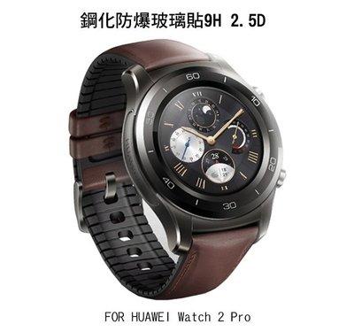 *Phone寶*華為 huawei watch2 Pro 鋼化玻璃貼 硬度 高硬度 高清晰 高透光 9H