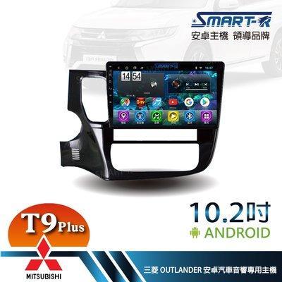 【SMART-R】三菱 OUTLANDER 新款  10.2吋安卓 4+64 主車機 - 第六代強勁八核心T9 Plus