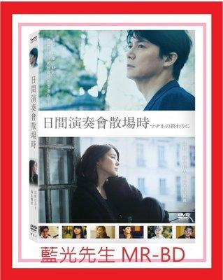 [藍光先生DVD] 日間演奏會散場時 At the End of the Matinee (洧誠正版) -預計11/27