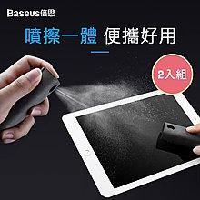 泳 2入組BASEUS倍思 手機平板螢幕清潔劑 擦拭清潔液二合一 液晶屏幕 3C 手機 平板螢幕清潔劑