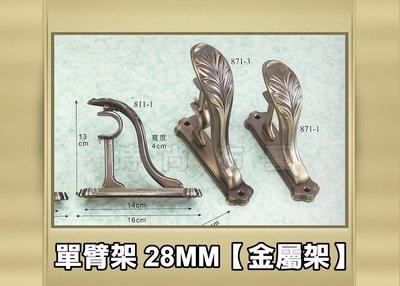 金屬軌 配件 (臂架)28MM - 窗簾軌道 金屬系列(青銅系列 黑砂系列)- 時尚布藝 平價窗簾網